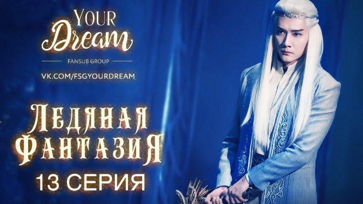 FSGYD Ледяная фантазия 13 серия рус саб