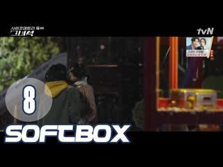Озвучка SOFTBOX Этот психометрическии парень 08 серия