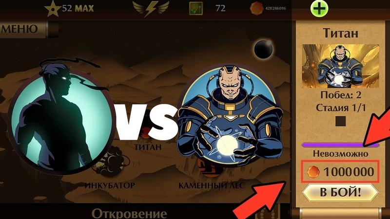 Shadow Fight 2 - САМАЯ БОЛЬШАЯ НАГРАДА ЗА БОЙ С ТИТАНОМ!