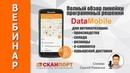 Обзор линейки программных решений DataMobile