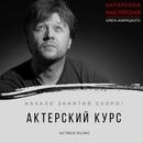 Личный фотоальбом Олега Жирицкого