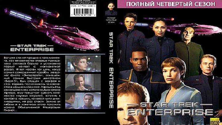 Звёздный путь Энтерпрайз 98 серия 2005 фантастика боевик драма приключения