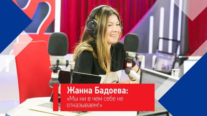 Жанна Бадоева: «Мы ни в чем себе не отказываем!»