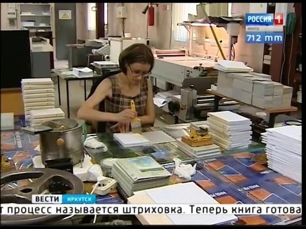 Книгу о Евгении Евтушенков выпустили в Иркутске