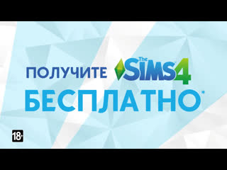 Получите the sims 4 бесплатно!