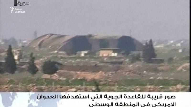 Сирійське телебачення показало як США атакували в Сирії авіабазу сил Асада