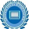 Дворец Труда и Согласия | Красноярск