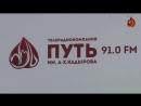 В гостях радио Путь префект Старопромысловского района Зелимхан Истамулов