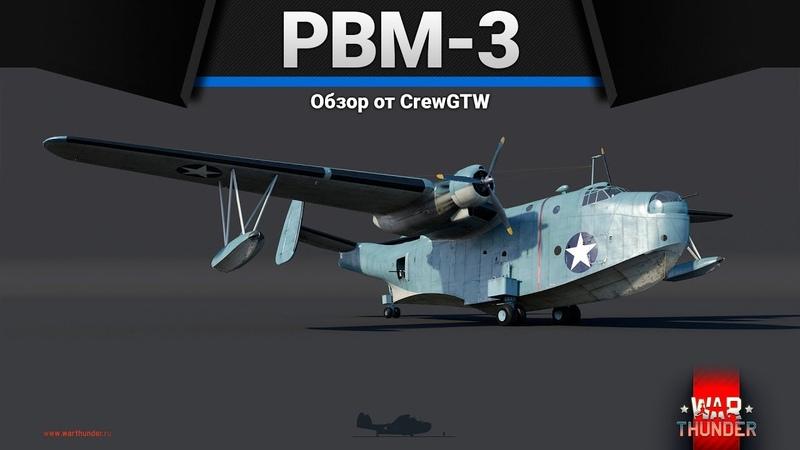 PBM 3 Mariner УЛЬТРАЖИР в War Thunder