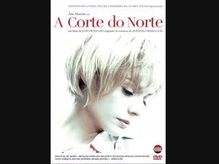 Северный двор _ a corte do norte (2008) португалия