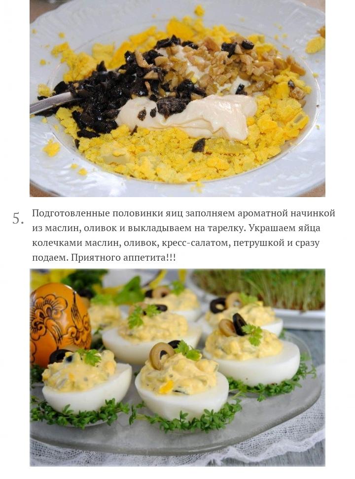 Яйца, фаршированные маслинами и оливками, изображение №3