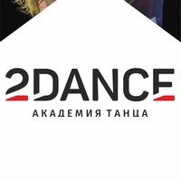 Логотип 2DANCE - Школа танцев в Екатеринбурге