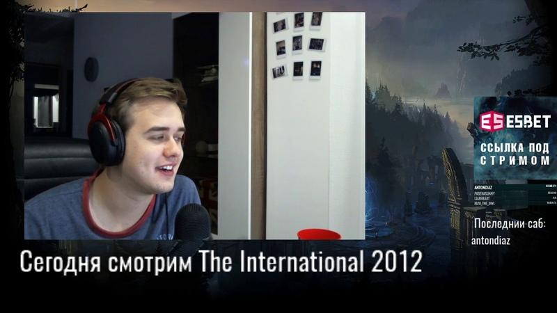 Игры финала The International 2012 Olsior Jotm