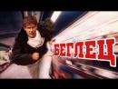 Беглец (1993) боевик, триллер, драма, криминал,