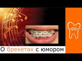 Когда лечение на брекетах в радость.Юмор стоматология.
