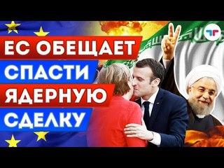 TeleTrade: Утренний обзор,  – ЕС обещает спасти ядерную сделку