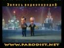 Путин и Медведев - Частушки на Новый год 2 часть
