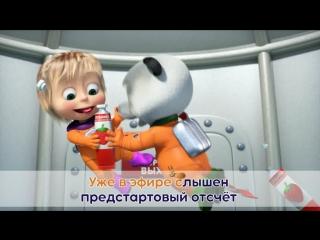 """""""Песенка юных космонавтов"""""""