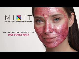 Love planet mask