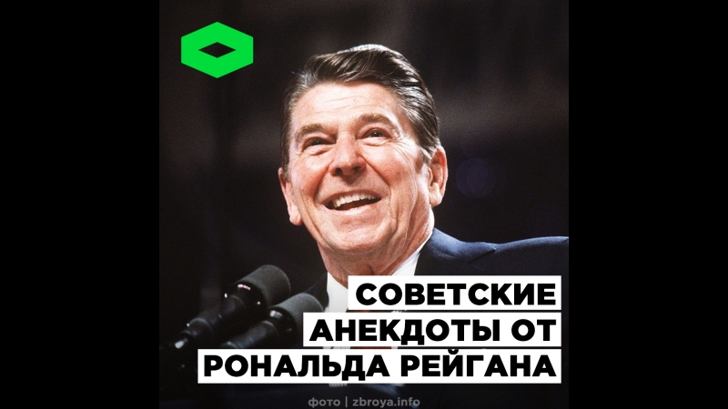 Анекдоты Про Рейгана