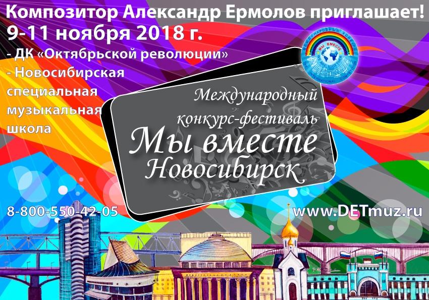 Афиша Новосибирск МЫ ВМЕСТЕ НОВОСИБИРСК