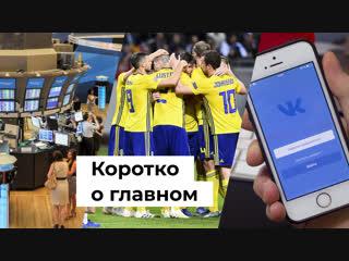 Биткоин, Лига наций, ВКонтакте