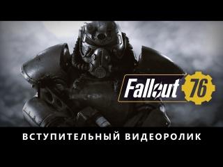 Fallout 76  официальный вступительный ролик