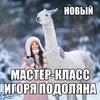 МК+ВОРКШОП Игоря Подоляна в Санкт-Петербурге