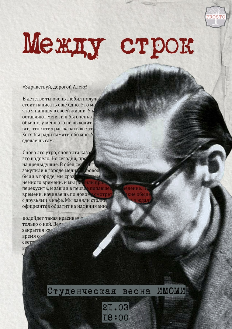 Афиша Нижний Новгород Между Строк / СВ ИМОМИ 2019