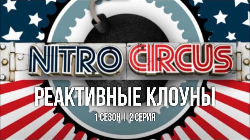 Реактивные клоуны 1 сезон 2 серия Nitro Circus