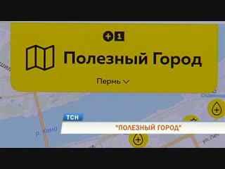 Пермь присоединилась к федеральному проекту Полезный город