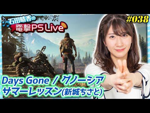 石田晴香の電撃PS Live 038 Days Gone、グノーシア、サマーレッスン
