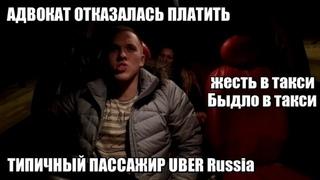 Подборка треша в такси №1 , АДВОКАТ ОТКАЗАЛАСЬ ПЛАТИТЬ В ЯНДЕКС ТАКСИ / UBER Russia