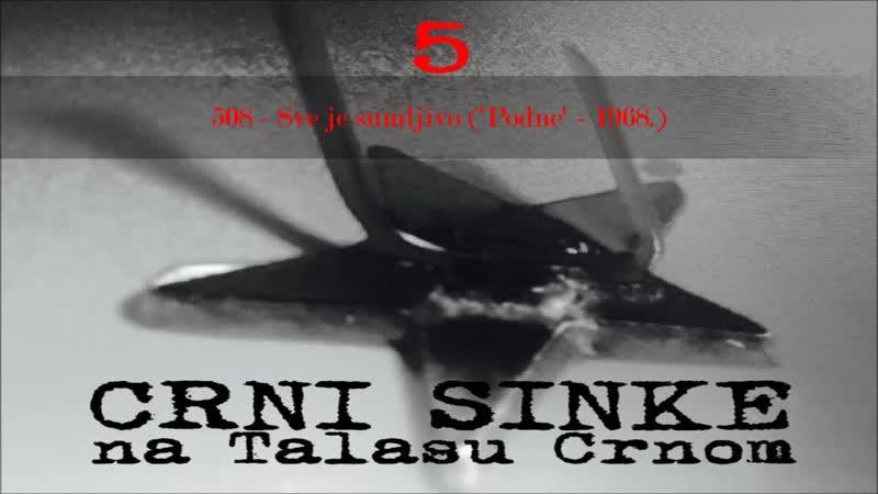508 Crni Sinke Sve je sumljivo odlomak iz filma 'Podne' 1968