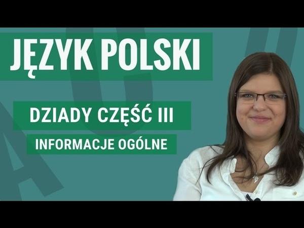 Język polski - Dziady część III (informacje ogólne)