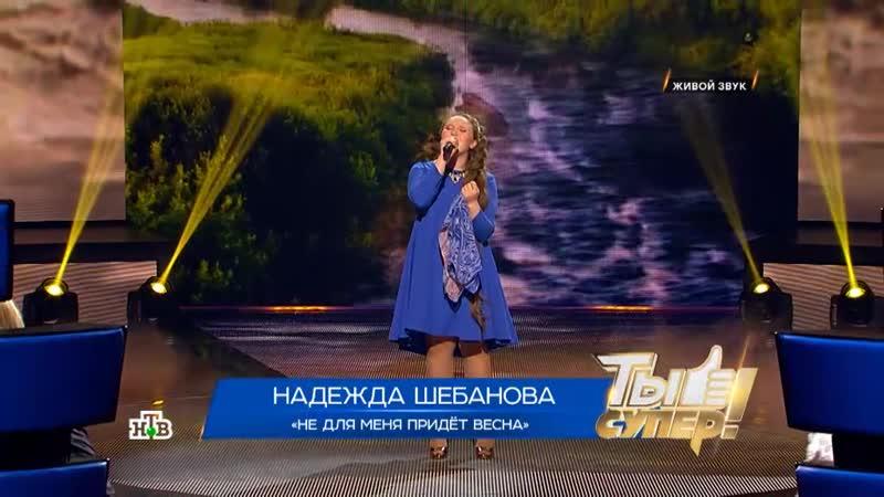«Ты супер!»: Надежда Шебанова, 14 лет, г. Ефремов, Тульская область. «Не для тебя придет весна»