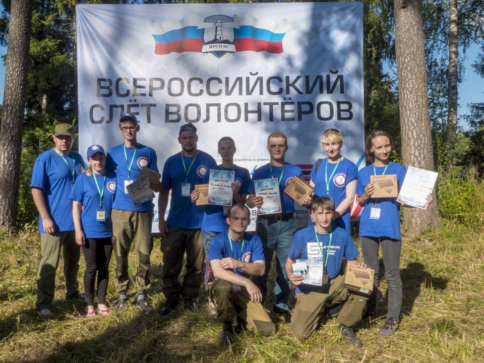 О слёте в Ярославской области.