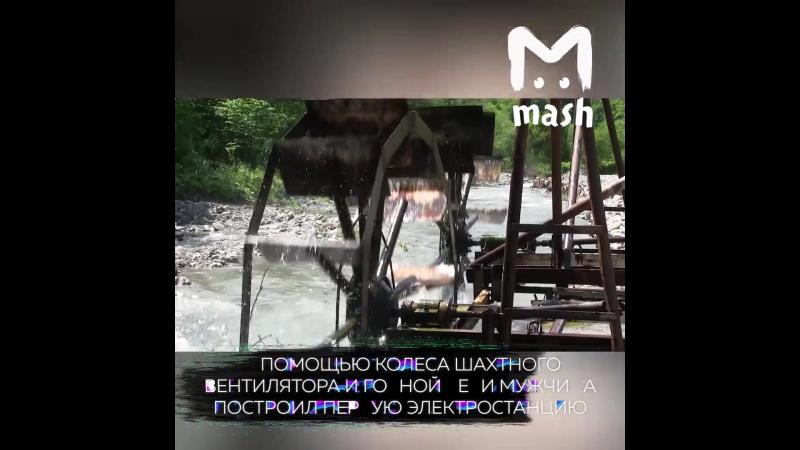 Ахшар Варзиев построил свою мини ГЭС