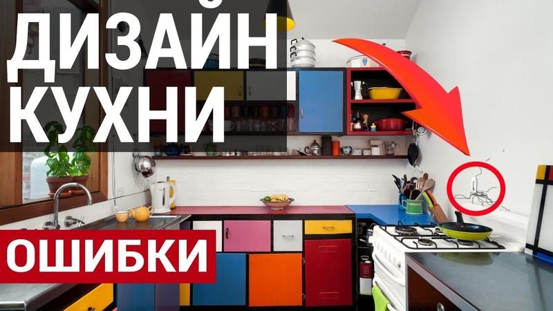 Дизайн кухни. 5 критических ошибок в интерьере кухни | Галина Татарова