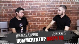 Ян Баранчук - про Орловского, Яндиева, Конора, Хабиба и UFC Moscow