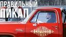 Мечта поэта - Dodge Li'l Red Express ЧУДОТЕХНИКИ №40