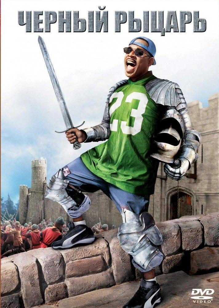 Чёрный рыцарь / Black Knight