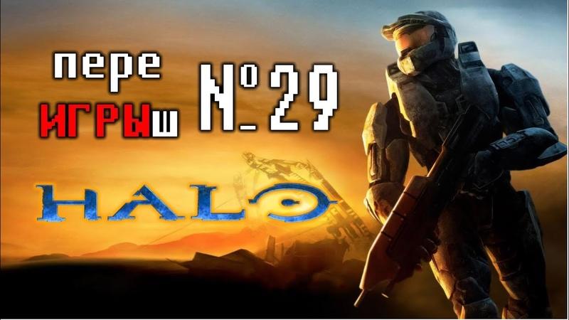 переИГРЫш 29 - Halo: Combat Evolved