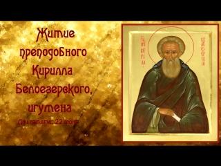 Житие преподобного Кирилла Белоезерского игумена