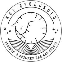 Логотип Кот Бродского