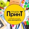 Атырау Принт | atyrauprint.kz | Atyrau Print