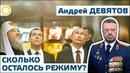 АНДРЕЙ ДЕВЯТОВ. СКОЛЬКО ОСТАЛОСЬ РЕЖИМУ 21.03.2019 РАССВЕТ