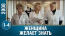 Женщина желает знать (1-4 серия). Русские мелодрамы.