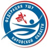 КРОО «Федерация ушу Кировской области»