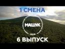 Ежедневные видеоотчёты арт-дирекции форума «Машук - 2018». Эпизод 6